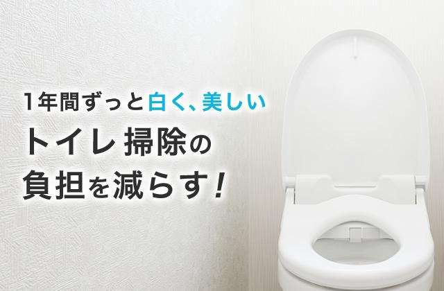 トイレ掃除の負担を減らす