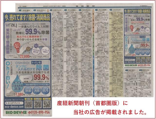 産経新聞朝刊(首都圏版)に当社の広告が掲載されました。